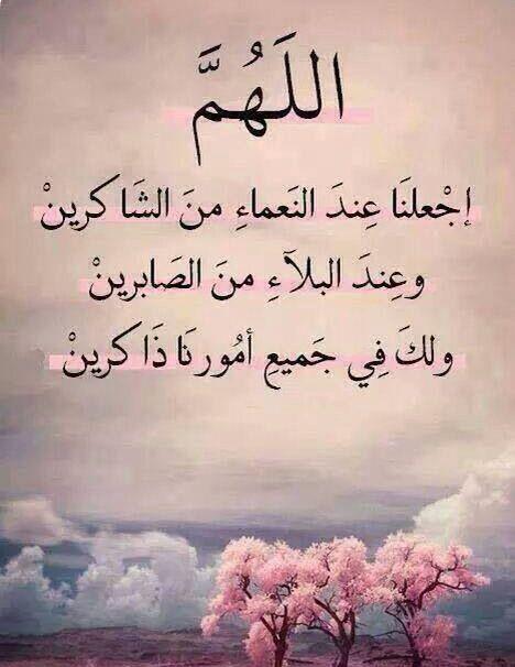 صور دعاء جميل جدا صور دعاء ديني للفيس بوك أدعية منوعة إسلامية