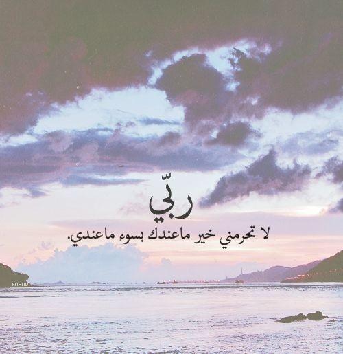 صور دعاء جميل صور دعاء ديني للفيس بوك أدعية منوعة إسلامية