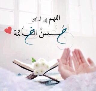 صور دعاء حسن الخاتمة صور دعاء ديني للفيس بوك أدعية منوعة إسلامية