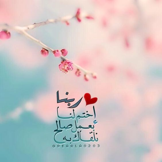 صور دعاء حلو صور دعاء ديني للفيس بوك أدعية منوعة إسلامية