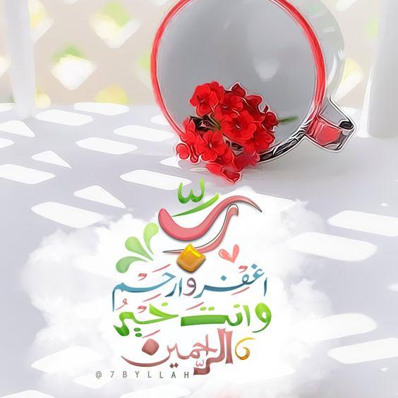 صور دعاء رب اغفر لي صور دعاء ديني للفيس بوك أدعية منوعة إسلامية