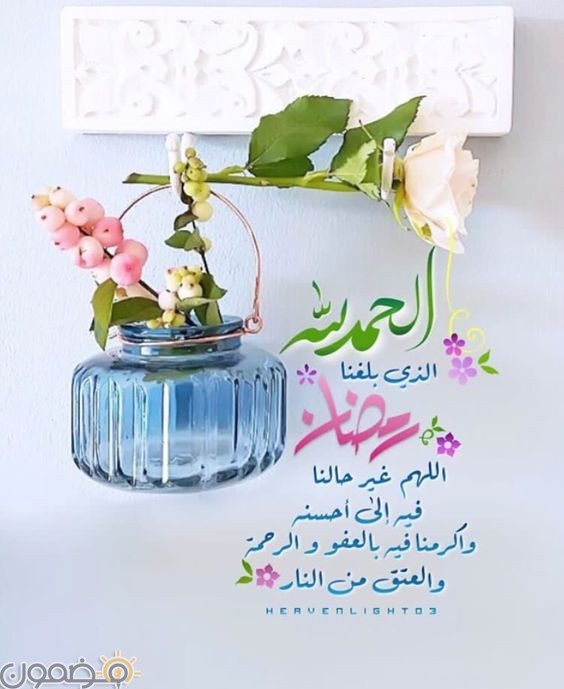 صور دعاء شهر رمضان 1 صور دعاء شهر رمضان رسائل و عبارات