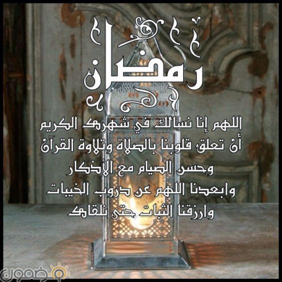 صور دعاء شهر رمضان 3 1 صور دعاء شهر رمضان رسائل و عبارات