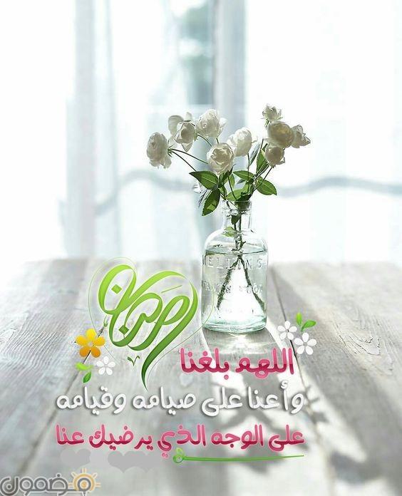 صور دعاء شهر رمضان 9 صور دعاء شهر رمضان رسائل و عبارات