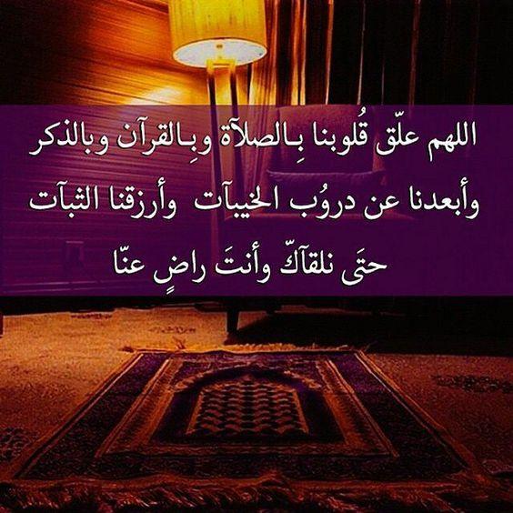 صور دعاء عن الصلاة صور دعاء ديني للفيس بوك أدعية منوعة إسلامية