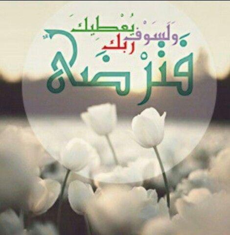 صور دعاء قرآن صور دعاء ديني للفيس بوك أدعية منوعة إسلامية