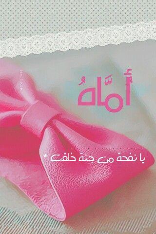 صور دعاء للأم أماه صور عيد الام صور بوستات تهنئة لكل أم للفيس