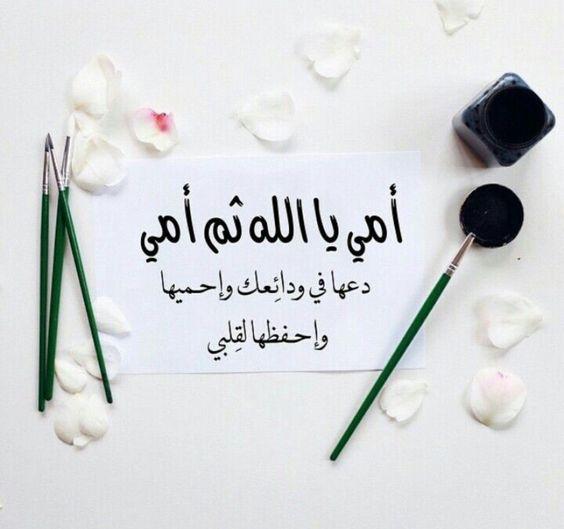 صور دعاء للأم ياالله صور عيد الام صور بوستات تهنئة لكل أم للفيس