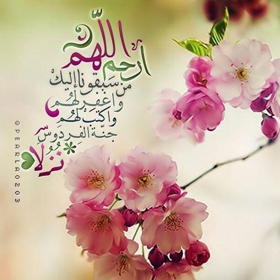 صور دعاء للاموات صور دعاء ديني للفيس بوك أدعية منوعة إسلامية