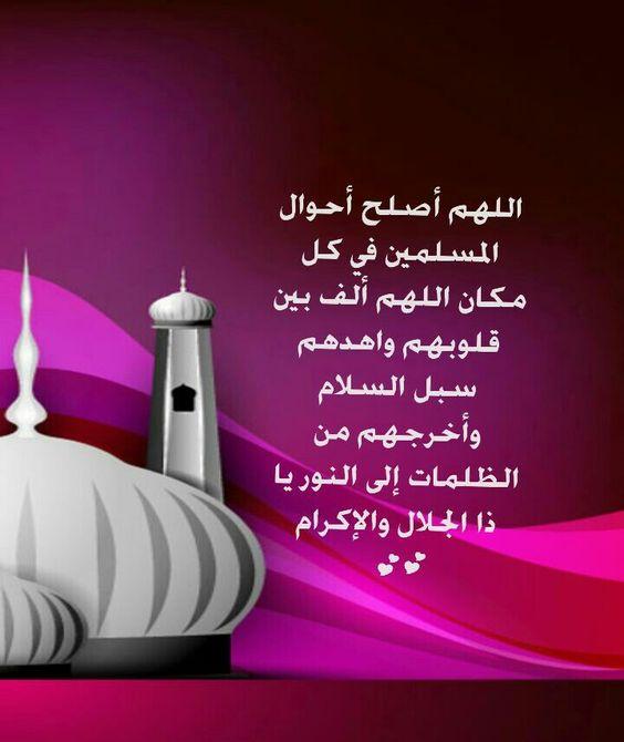 صور دعاء للمسلمين صور دعاء ديني للفيس بوك أدعية منوعة إسلامية