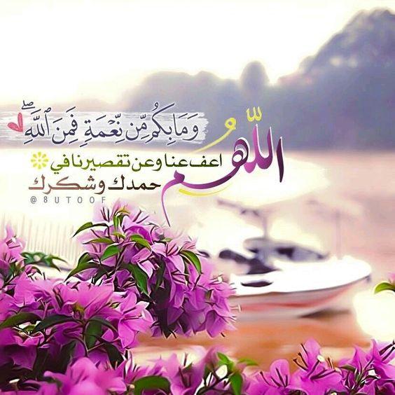 صور دعاء للواتس اب صور دعاء ديني للفيس بوك أدعية منوعة إسلامية