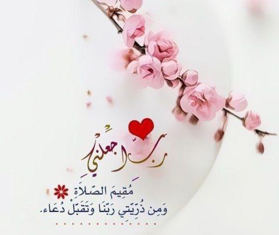 صور دعاء مقيم الصلاة صور دعاء ديني للفيس بوك أدعية منوعة إسلامية