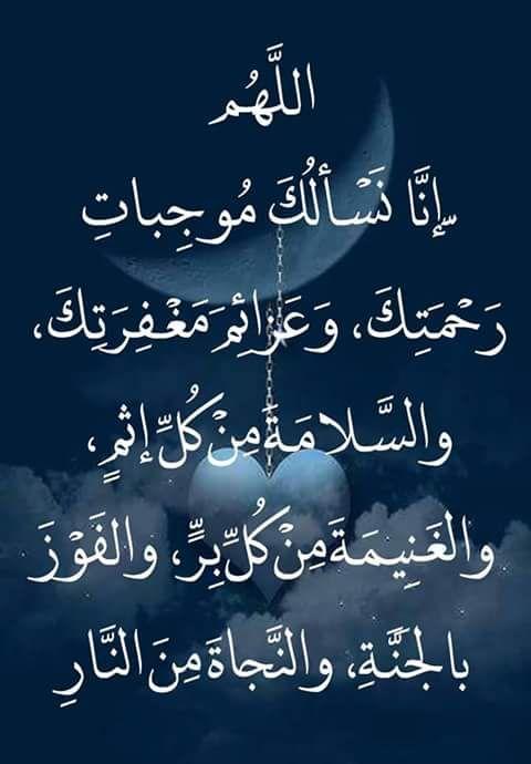 صور دعاء موجبات رحمتك صور دعاء ديني للفيس بوك أدعية منوعة إسلامية