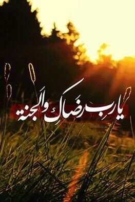 صور دعاء يارب رضاك والجنة صور دعاء ديني للفيس بوك أدعية منوعة إسلامية