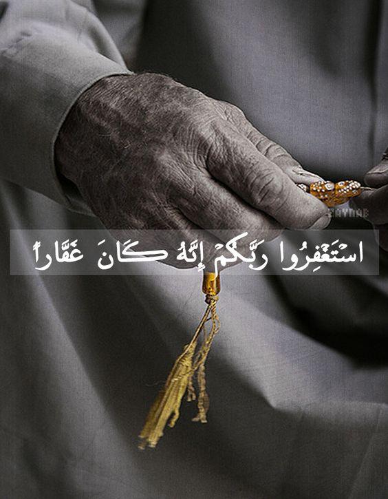 صور دينية استغفار صور دينية آيات من القرآن الكريم روعة للفيسبوك