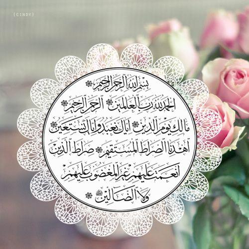 صور دينية الفاتحة صور دينية آيات من القرآن الكريم روعة للفيسبوك
