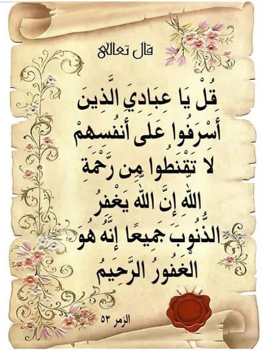 صور دينية ايات بينات صور دينية آيات من القرآن الكريم روعة للفيسبوك