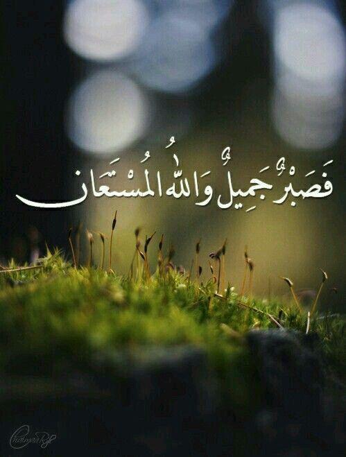 صور دينية عن الصبر صور دينية آيات من القرآن الكريم روعة للفيسبوك