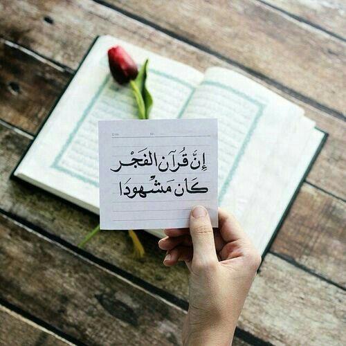 صور دينية عن الفجر صور دينية آيات من القرآن الكريم روعة للفيسبوك