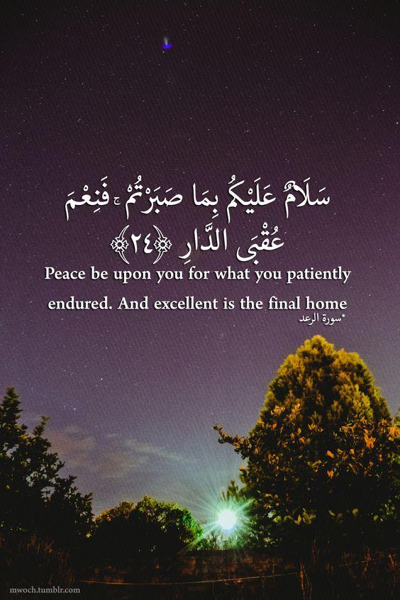 صور دينية للواتس اب صور دينية آيات من القرآن الكريم روعة للفيسبوك