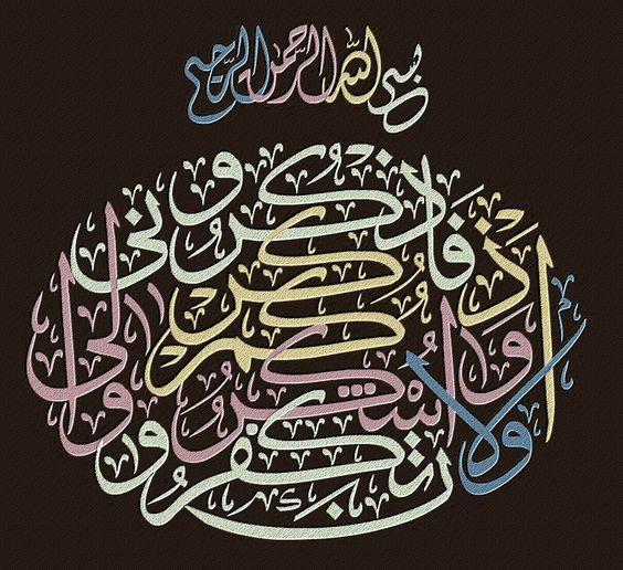 صور دينية مزخرفه صور دينية آيات من القرآن الكريم روعة للفيسبوك
