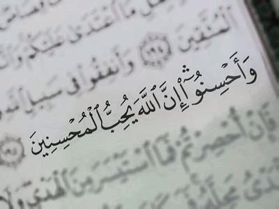 صور دينية مصحف صور دينية آيات من القرآن الكريم روعة للفيسبوك