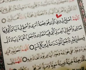 صور دينية من المصحف 300x245 صور دينية من المصحف