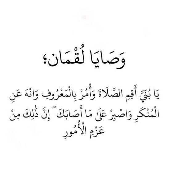 صور دينية وصايا لقمان صور دينية آيات من القرآن الكريم روعة للفيسبوك