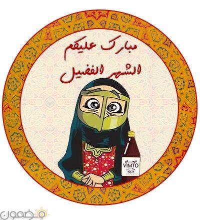صور رمضانية كرتونية 9 صور رمضانية كرتونية عن شهر رمضان الفضيل