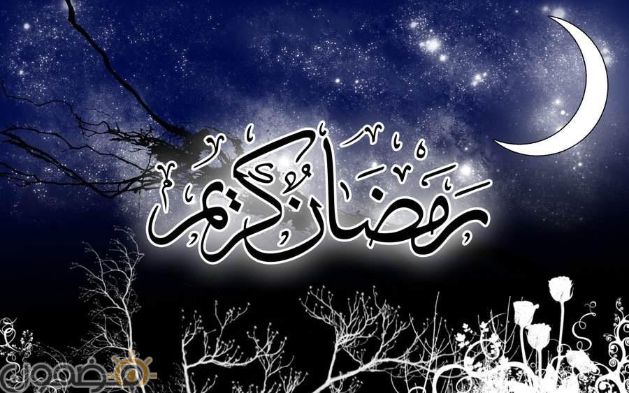 صور رمضان كريم للفيس بوك 7 صور رمضان كريم للفيس بوك بوستات معايدة