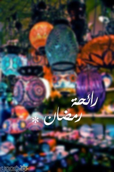 صور رمضان كريم للفيس بوك 9 صور رمضان كريم للفيس بوك بوستات معايدة