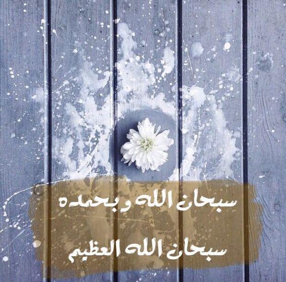 صور سبحان الله 16 صور سبحان الله أجمل بوستات التسبيح