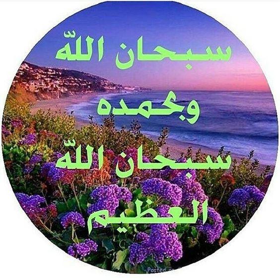 صور سبحان الله 21 صور سبحان الله أجمل بوستات التسبيح