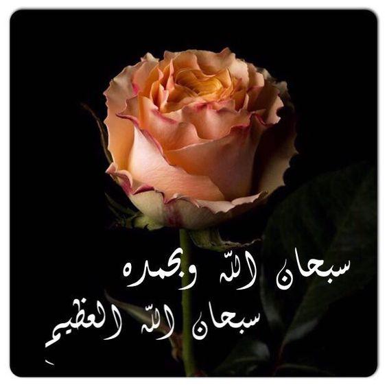 صور سبحان الله 3 صور سبحان الله أجمل بوستات التسبيح