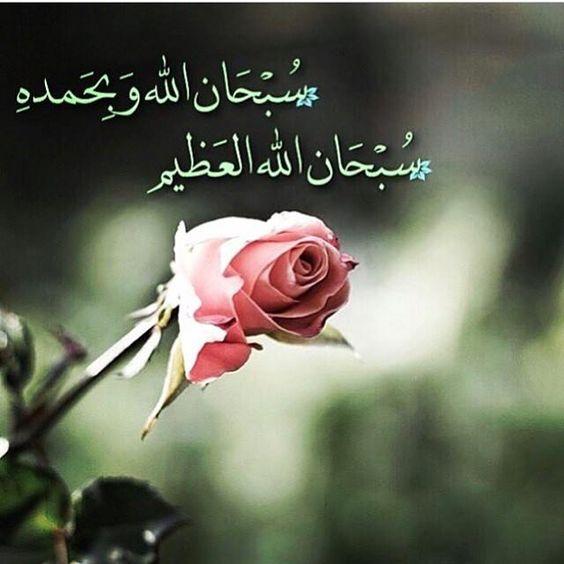 صور سبحان الله 30 صور سبحان الله أجمل بوستات التسبيح