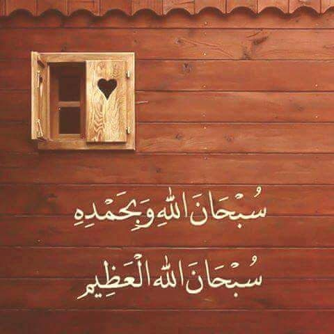 صور سبحان الله 4 صور سبحان الله أجمل بوستات التسبيح