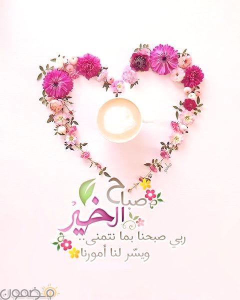 صور صباح الخير قلب 1 صور صباح الخير حبيبي قلب رومانسية