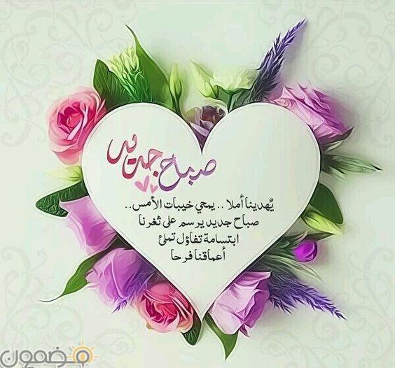 صور صباح الخير قلب 10 صور صباح الخير حبيبي قلب رومانسية