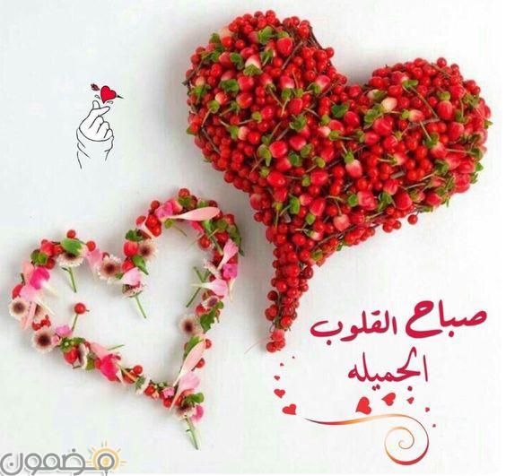 صور صباح الخير قلب 2 صور صباح الخير حبيبي قلب رومانسية
