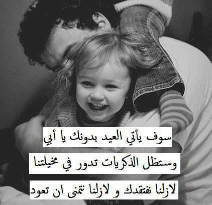 صور عن الأب المتوفى حزينة صور عن الأب المتوفى حزينة جدا وجع و ألم