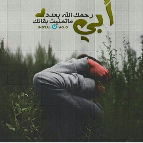 صور عن الأب المتوفى دعاء 3 صور عن الأب المتوفى حزينة جدا وجع و ألم