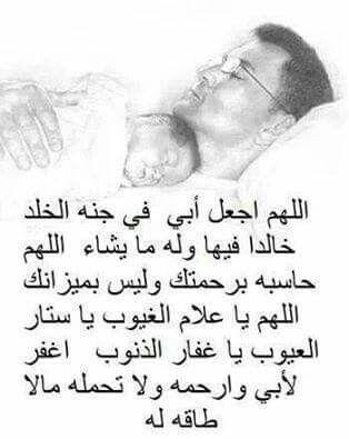 صور عن الأب المتوفى دعاء 5 صور عن الأب المتوفى حزينة جدا وجع و ألم