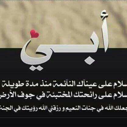 صور عن الأب الميت صور عن الأب المتوفى حزينة جدا وجع و ألم