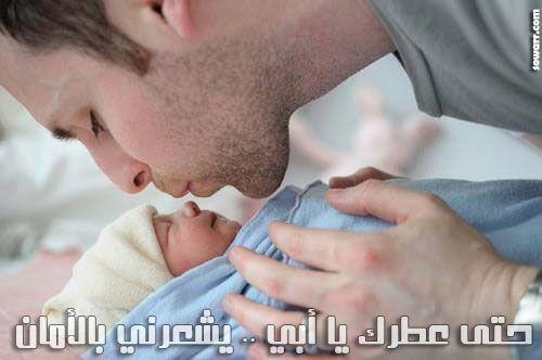 صور عن الاب حلوة صور عن الاب مكتوب عليها عبارات للفيسبوك