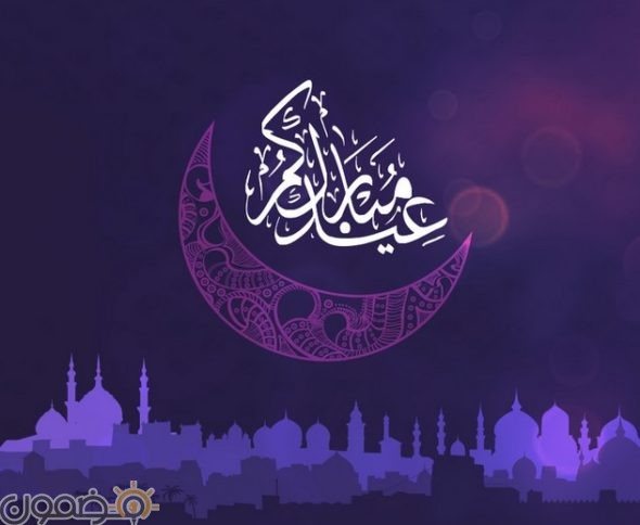 صور عيدكم مبارك 10 صور عيدكم مبارك تهاني للعيد 2019