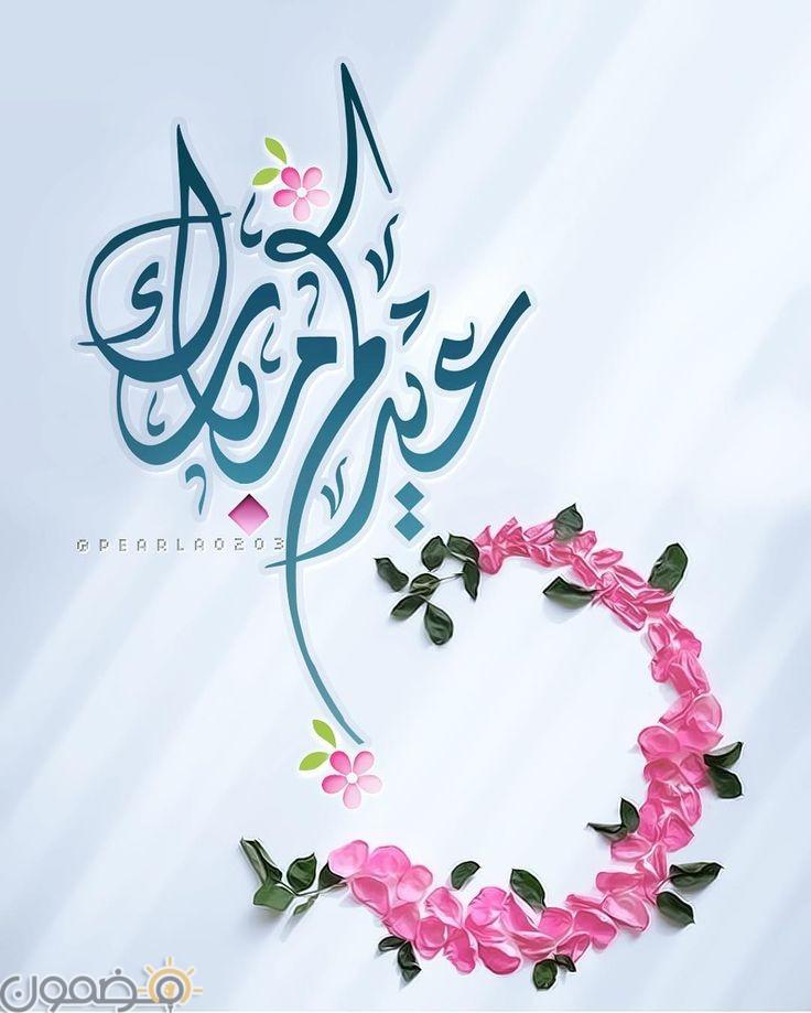 صور عيدكم مبارك 11 صور عيدكم مبارك تهاني للعيد 2019
