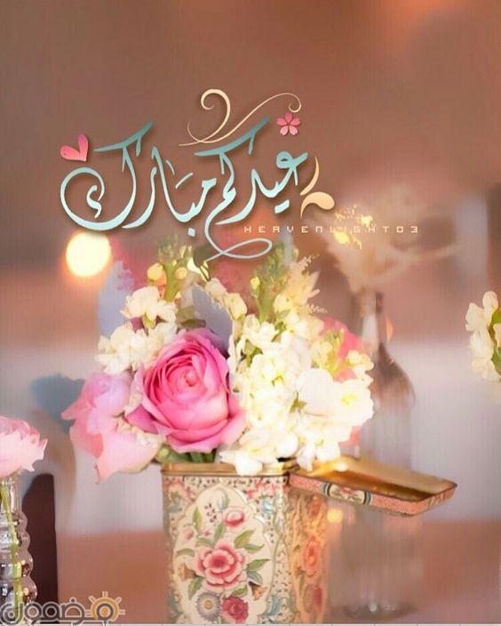 صور عيدكم مبارك 12 صور عيدكم مبارك تهاني للعيد 2018