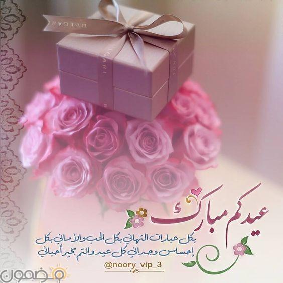 صور عيدكم مبارك 13 صور عيدكم مبارك تهاني للعيد 2018