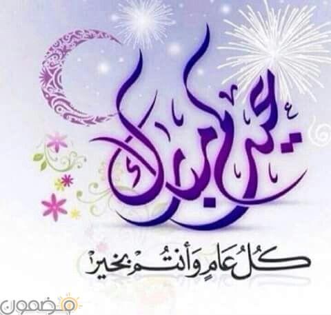 صور عيدكم مبارك 14 صور عيدكم مبارك تهاني للعيد 2019