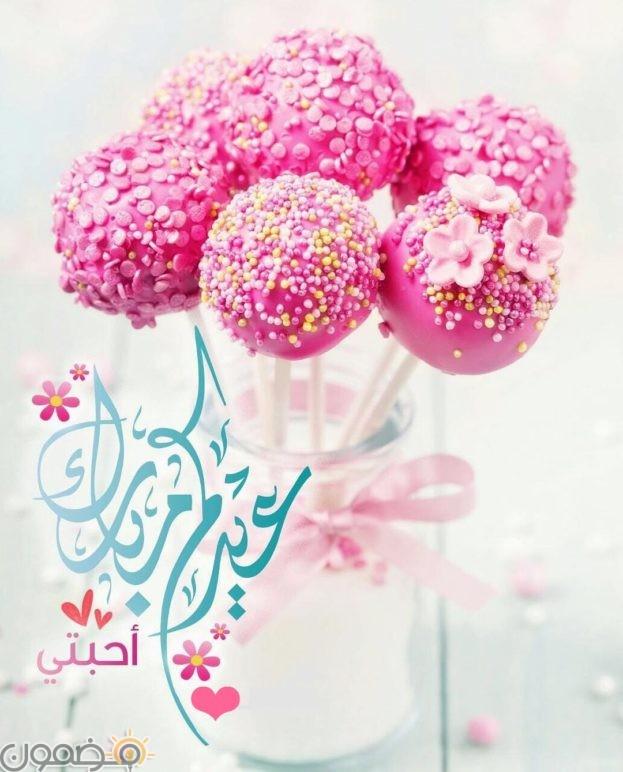 صور عيدكم مبارك 15 صور عيدكم مبارك تهاني للعيد 2019